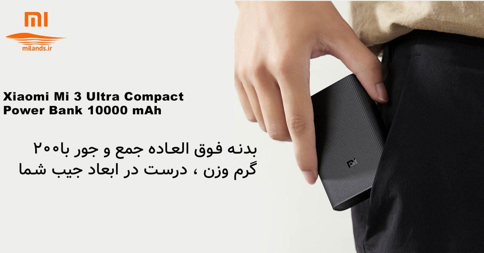Xiaomi Mi 3 Ultra Compact Power Bank 10000 mAh